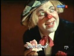 Олег Попов - Солнечный клоун