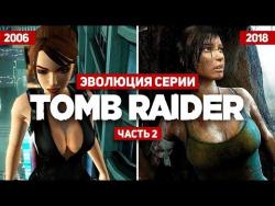 Эволюция серии игр Tomb Raider #2 (2006 - 2018)