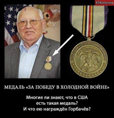 За поражение России в холодной войне